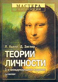учебник Теории личности