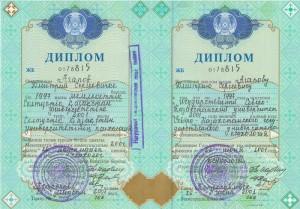 Диплом о высшем психологическом образовании Агапова Дмитрия Сергеевича