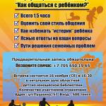 Informatcionnyi-seminar-kak-obshchatsia-s-rebyonkom-vedushchii-Dmitrii-Agapov