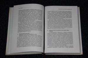 Recenziia na knigu Uiliamsa Penmana Osoznannost Kak obresti garmoniiu v nashem bezumnom mire_page